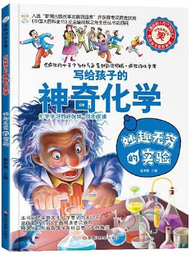 疯狂的化学课 妙趣无穷的实验 大百科 疯狂的十万个为什么系列6-14岁 彩图科普