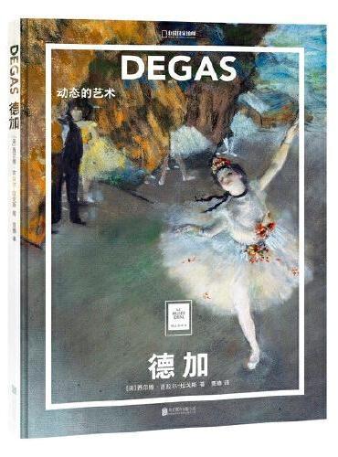 纸上美术馆 德加:动态的艺术