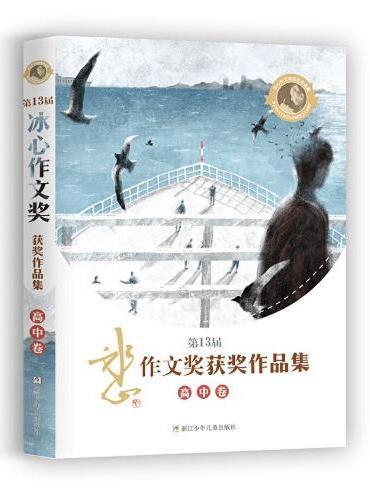 第13届冰心作文奖获奖作品集 高中卷