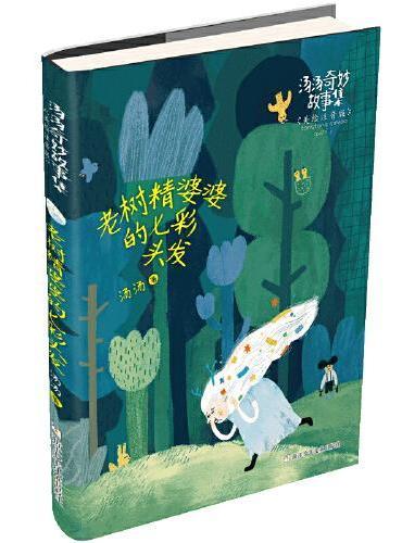 汤汤奇妙故事集 美绘注音版:老树精婆婆的七彩头发
