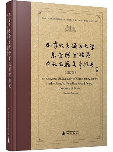 加拿大多伦多大学东亚图书馆藏中文古籍善本提要(增订版)