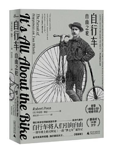 新民说·自行车:自由之轮