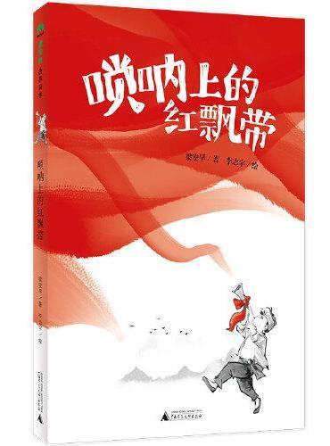 唢呐上的红飘带(魔法象·故事森林)