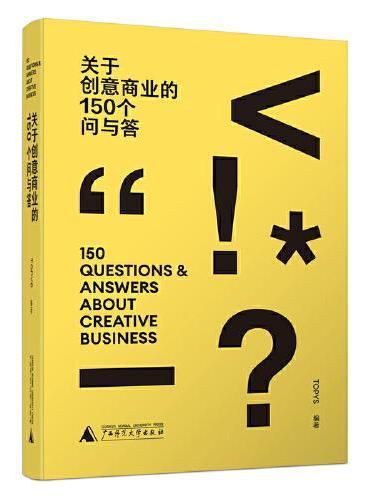 关于创意商业的150个问与答