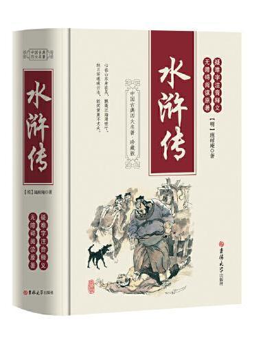 水浒传(足本、学生必读、疑难字注音释义、无障碍阅读原著、珍藏版)