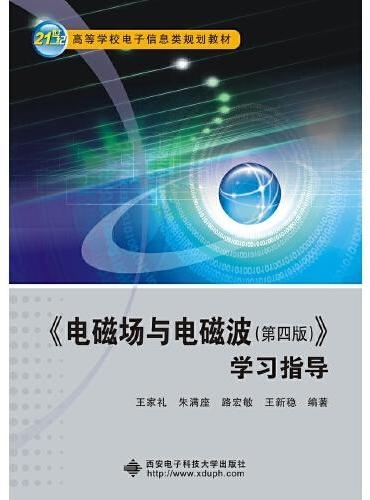 《电磁场与电磁波(第四版)》学习指导(王家礼)