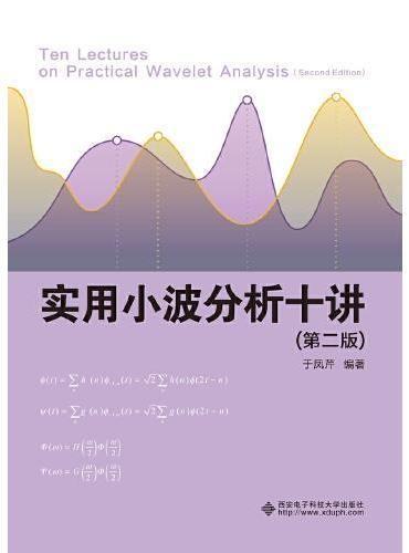 实用小波分析十讲(第二版)