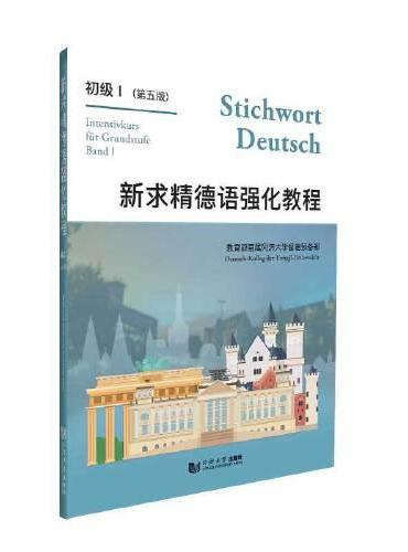 新求精德语强化教程初级Ⅰ(第五版)