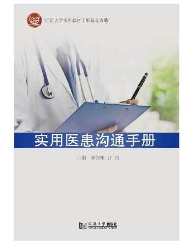 实用医患沟通手册