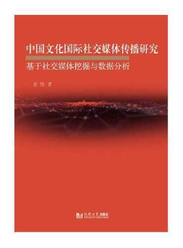 中国文化国际社交媒体传播研究