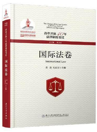 改革开放40年法律制度变迁·国际法卷/改革开放40年法律制度变迁