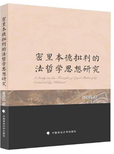 密里本德批判的法哲学思想研究