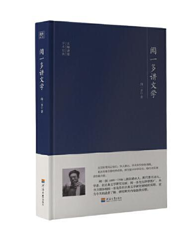 大师讲堂学术经典:闻一多讲文学
