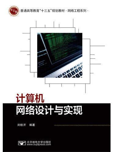 计算机网络设计与实现