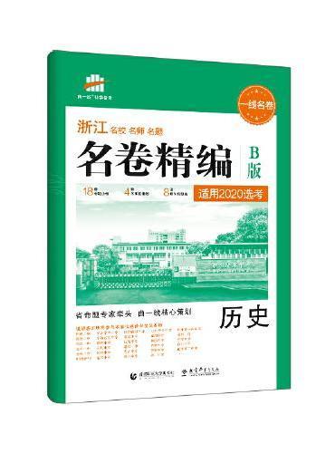 曲一线 浙江专用 名卷精编B版 历史 适用2020选考 一线名卷 五三