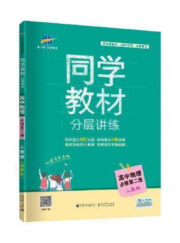 曲一线 同学教材分层讲练 高中物理 必修第二册 人教版 2020版 根据新教材(2019年版)全新编写五三