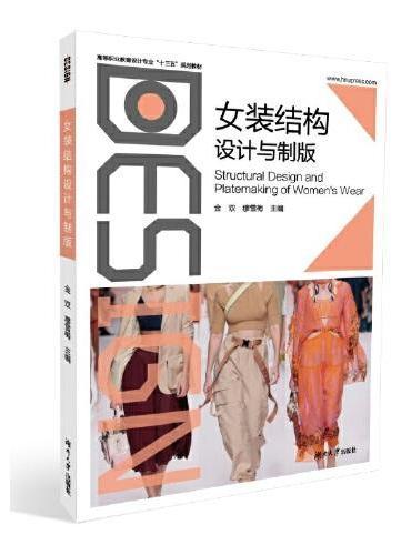 女装结构设计与制版