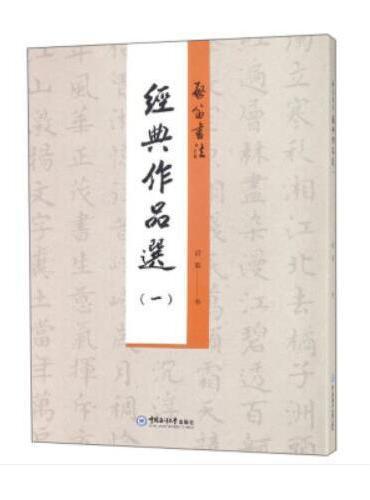 启笛书法经典作品选(之一)