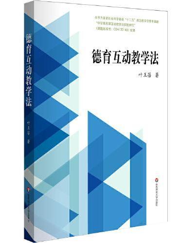 德育互动教学法(德育社会实践活动教学法,课堂互动教学法)