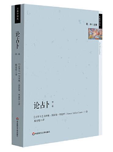 论占卜(古典学译丛,西塞罗代表作)