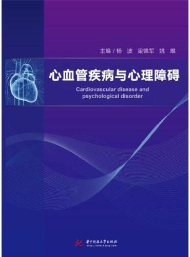 心血管疾病与心理障碍