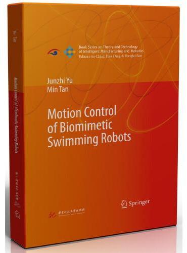 Motion Control of Biomimetic Swimming Robots(高机动仿生机器鱼设计与控制技术)