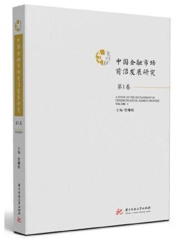 中国金融市场前沿发展研究 第1卷