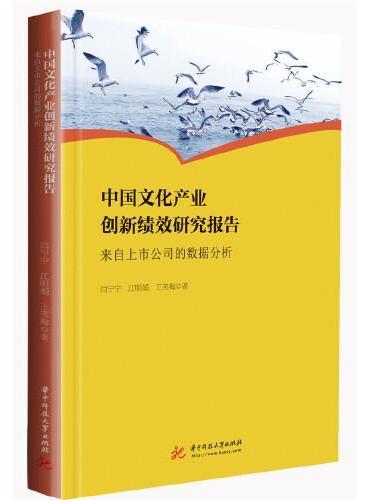 中国文化产业创新绩效研究报告——来自上市公司的数据分析