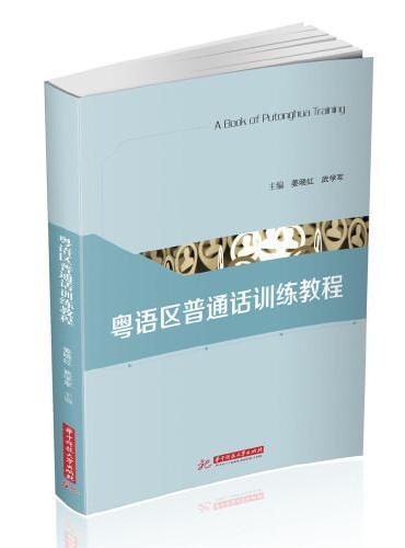 粤语区普通话训练教程