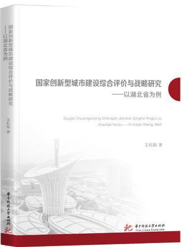 国家创新型城市建设综合评价与战略研究——以湖北省为例