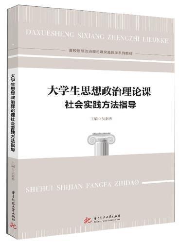 大学生思想政治理论课社会实践方法指导