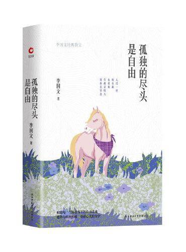 孤独的尽头是自由:李国文经典散文(精装)