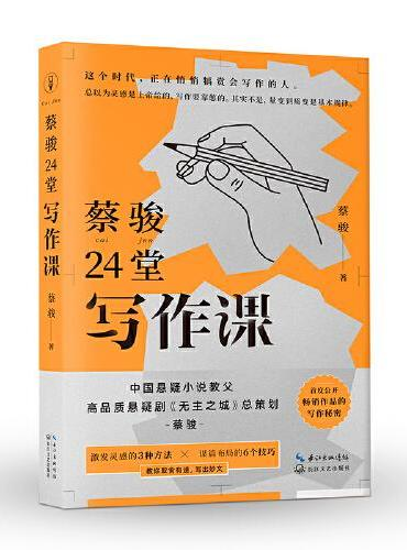 蔡骏24堂写作课(浓缩蔡骏20余年写作秘密的阅读写作课)