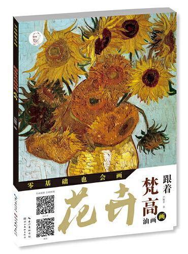 零基础也会画-跟着梵高画油画-花卉