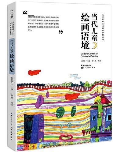 中国儿童原创艺术创新课例-当代儿童绘画语境