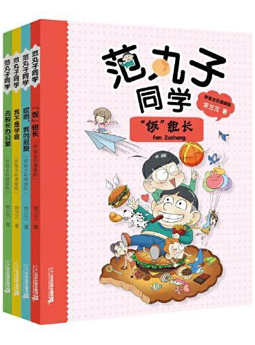 范丸子同学系列(共4册)