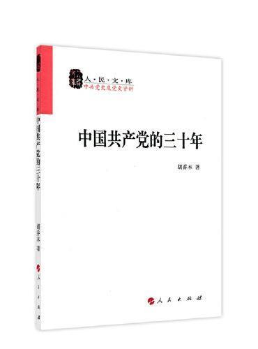 中国共产党的三十年—人民文库丛书