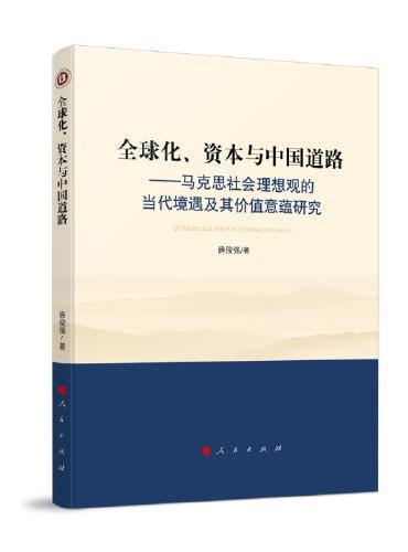 全球化、资本与中国道路——马克思社会理想观的当代境遇及其价值意蕴研究(西南大学马克思主义理论学科学术文库)