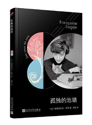 法国文学才女萨冈传奇作品系列:孤独的池塘(软精装)