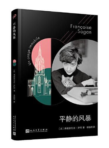 法国文学才女萨冈传奇作品系列:平静的风暴(软精装)