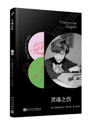 法国文学才女萨冈传奇作品系列:灵魂之伤(软精装)