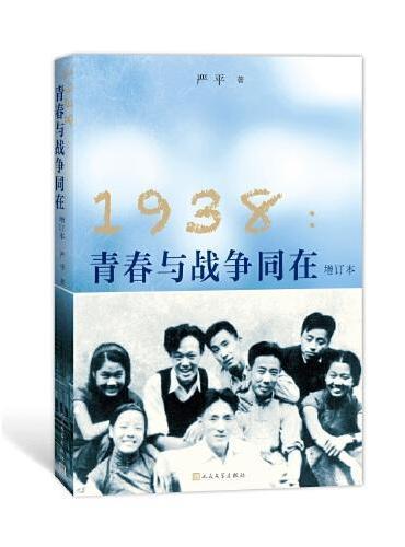 1938:青春与战争同在(增订本)