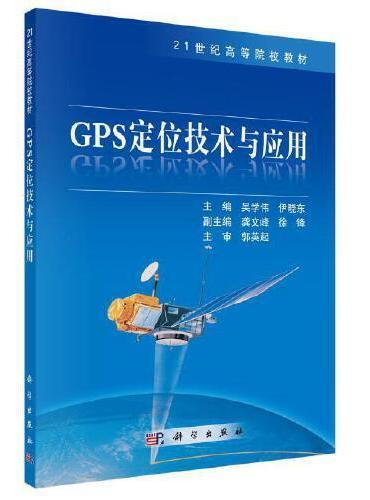 GPS定位技术与应用
