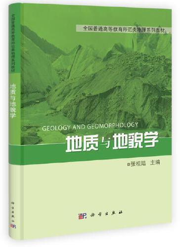 地质与地貌学