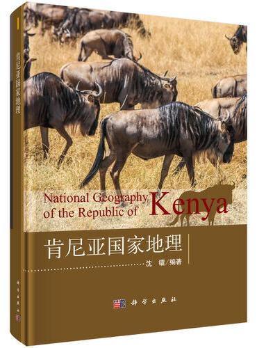 肯尼亚国家地理