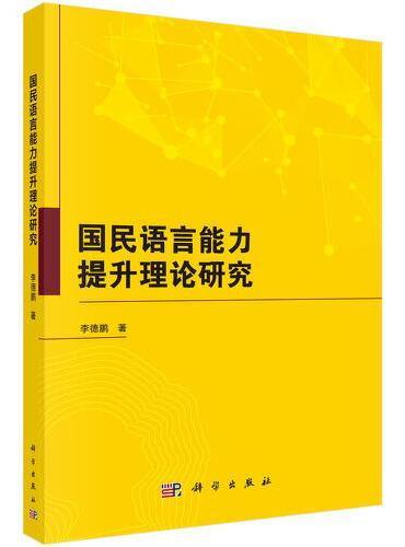 国民语言能力提升理论研究