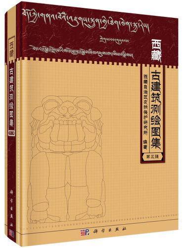西藏古建筑测绘图集(第三辑)
