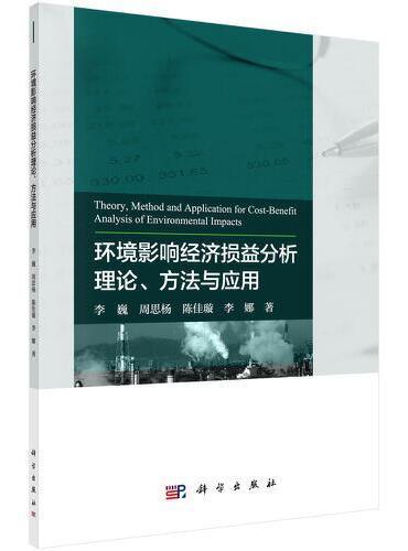 环境影响经济损益分析理论、方法与应用