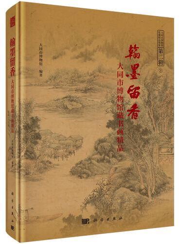 翰墨留香--大同市博物馆藏书画精品