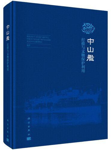 中山舰打捞与文物保护利用